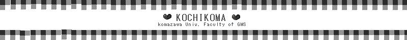 Kochikomanet
